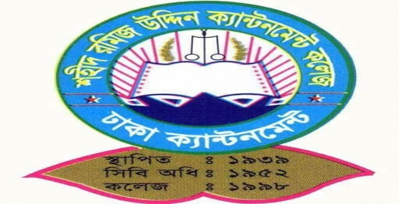 Shaheed Ramiz Uddin Cantonment College